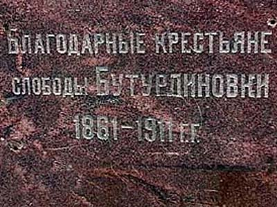 Памятник отмене крепостного права