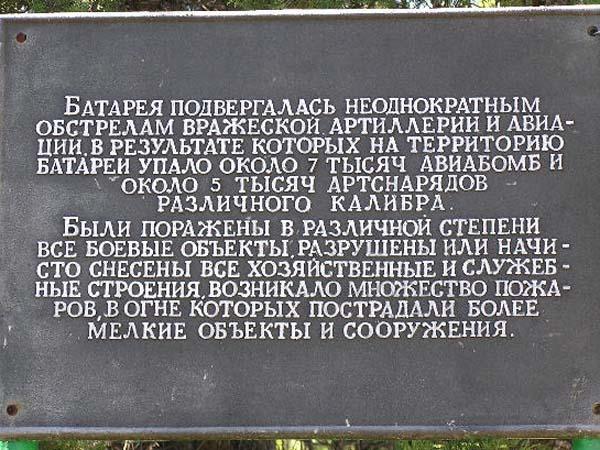 Памятник-музей Батареи капитана А. Зубкова