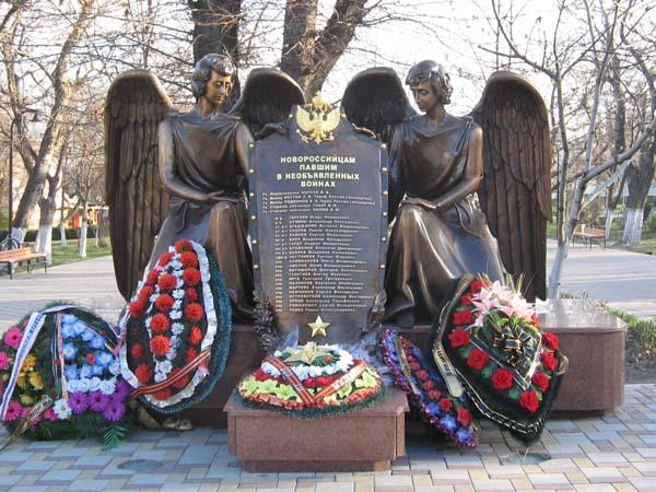 Памятник новороссийцам павшим в необъявленных войнах