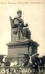 Памятник Александру 3 (разрушен)