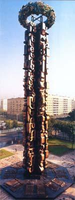 Памятник Дружба навеки в Москве