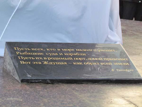 Памятник Ждущая в Мурманске