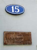 Мемориальная табличка Высоцкому