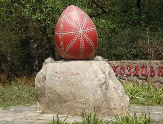 Памятник Писанке на Хортице