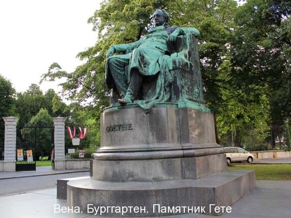 Памятник Гёте
