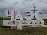 Памятник ликвидаторам Чернобыльской АЭС