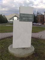 Памятный камень Анненскому