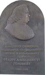 Мемориальная доска Ф.А. Головину