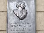 Мемориальная доска Калугиной Е.В.