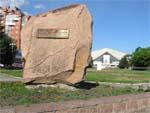 Памятный камень Васильеву в Омске
