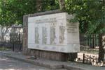 Памятник выпускникам