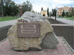 Камень жертвам сталинских репрессий в Омске