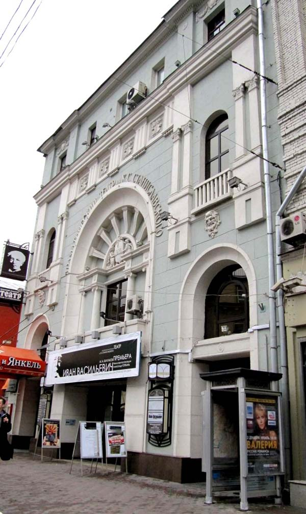 Театр имени Станиславского