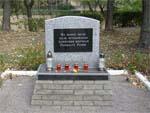 Памятный камень цыганам в Бабьем Яру