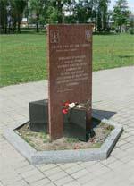Закладной камень в Бабьем Яру