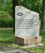 Памятник остарбайтерам в Киеве
