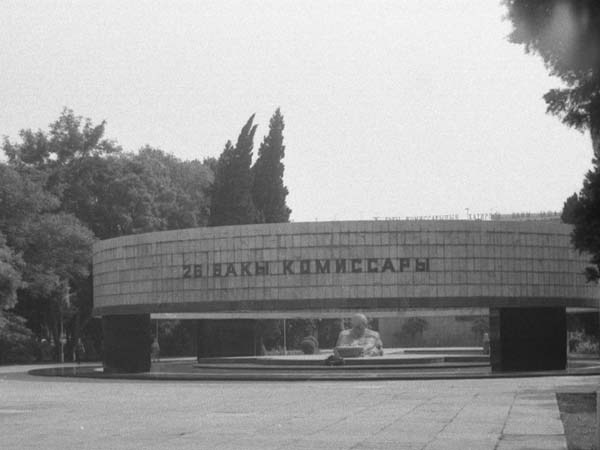 Памятник Бакинским комиссарам