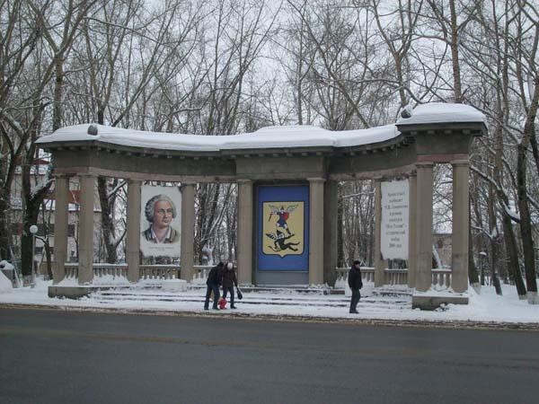 Городская арка