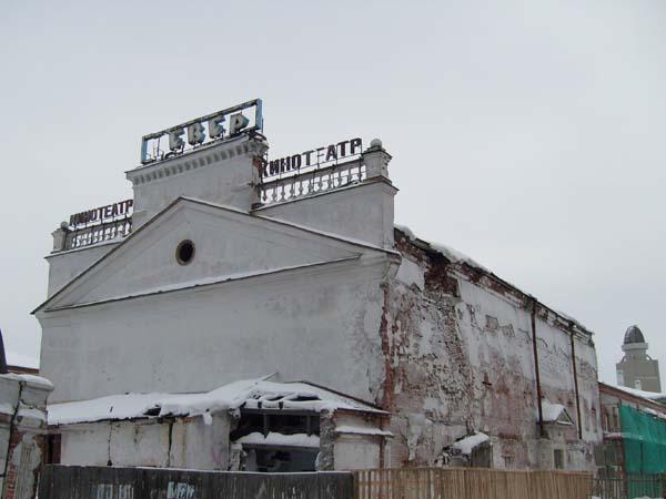 Кинотеатр «Север»
