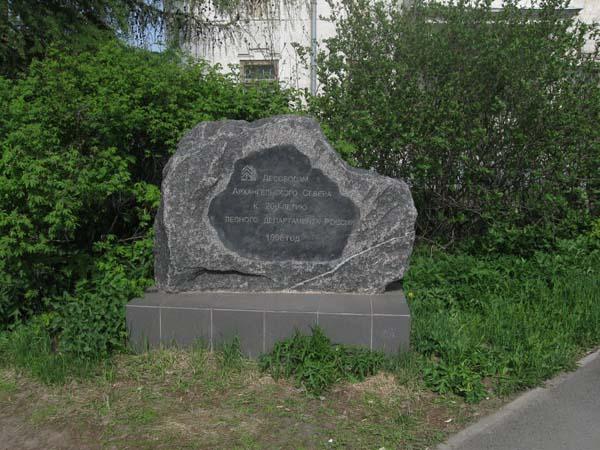 Памятник лесоводам Севера в Архангельске
