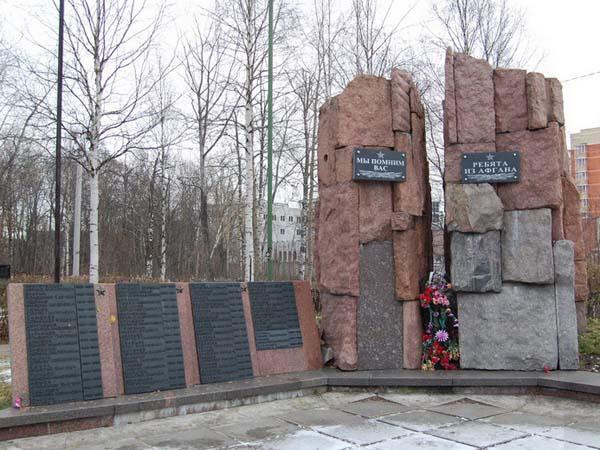 Памятник жертвам афганской войны