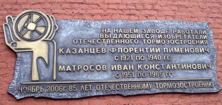 Квартира-музей Ф.П. Казанцева