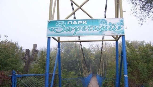 Парк культуры Жоголевский (Парк «Заречный»)